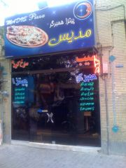 Madis Pizza at Hafez Avenue, a stone throw from Naghsh-e Jahan Square