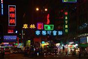 Kowloon at night, a place for shopping and eating out