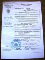 The permit, issued on my name to visit Tiksi
